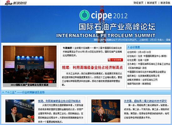 新浪财经,全球石油化工网现场直播2012国际石油产业